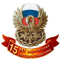 15 лет_лого с лентой
