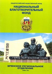 Обложка годового отчета_Брянск 2016