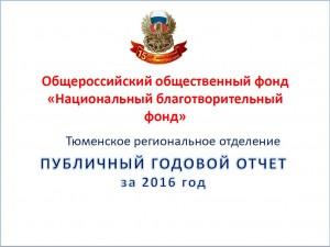 Публичный годовой отчет Тюмень