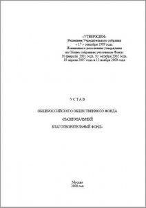 Снимок устав нбфJPG
