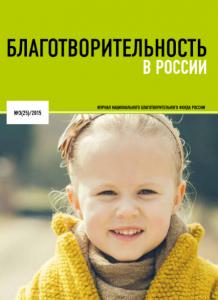 журнал 25-2015