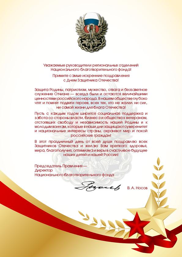 Официальное поздравление с 1 сентября от начальника управления образования